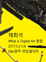 채희석:What is digital Art