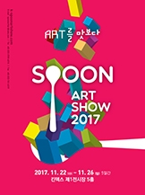 스푼아트페어 KINTEX SPOON ART SHOW 2017