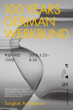 독일 디자인 100년: 100 Years German Werkbund 1907-2007