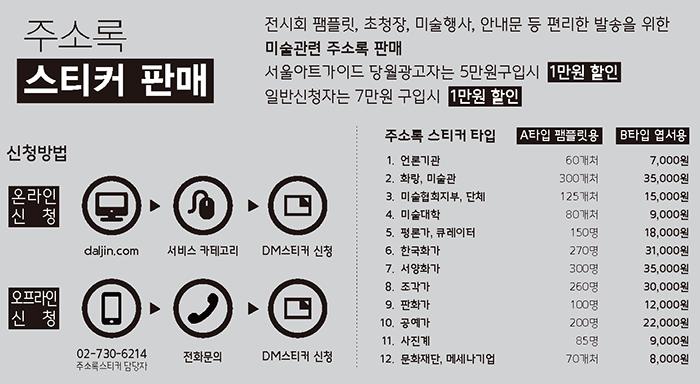 온라인 or 오프라인 신청 -> 신청접수 확인 -> DM스티커 발송